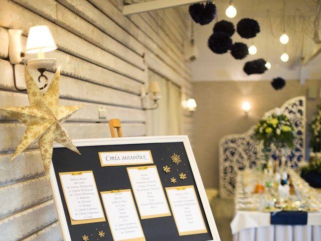 La boda de Sergey y Maria en Lorqui, Murcia 83